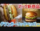 【新発売】マック□グランガーリックペッパー【バーガー探訪】