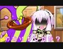 第36位:魔術師ゆかりと見習いマキチャン 第六話「ギャンブルデッキの恐怖」 後編 thumbnail