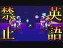 【縛り実況】絶対に英語を言ってはいけない星のカービィSDX【格闘王編3】