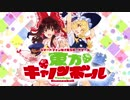 第34位:新作ゲーム『東方キャノンボール』PV第1弾 thumbnail