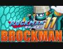 【ロックマン11】編集と実況のダブルギアpart01【ブロックマン】
