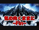 【ゲッテルデメルング編】気の向くままにFateGrandOrder実況プレイ【Part39】~fin~