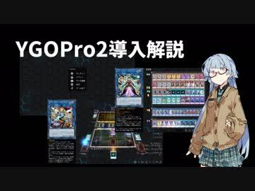 ygopro 2 pc