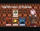 【遊戯王ADS】YGOProなんでもQ&A【Part.1】