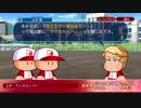 【PS4】パワプロ2018 土中 実