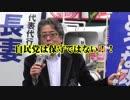 『自民党は保守ではない!!』小林よしのり街頭演説