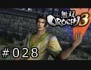 無双OROCHI3 Part.028「英雄救援戦」