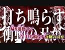 【ニコカラ】天樂 Arrange【off vocal】+5 SiNG ON NO HATE