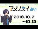 アメノセイ占い 2018.10.7~10.13