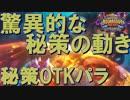 【Hearthstone】驚異的な秘策を見よ!秘策OTKパラディン!