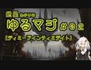 【MTG】紲星あかりのゆるマジ#02【ディミーアインティミデイト】