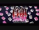 第18位:【艦これMMDドラマ】首領ジャラ!-艦娘博打物語- 完結記念PV thumbnail
