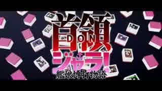 【艦これMMDドラマ】首領ジャラ!-艦娘博打物語- 完結記念PV thumbnail