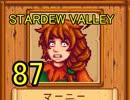 頑張る社会人のための【STARDEW VALLEY】プレイ動画87回