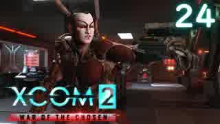 シリーズ未経験者にもおすすめ『XCOM2:WotC』プレイ講座第24回