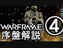 Warframe 2018 序盤武器レビュー Part4 フォボス編【ゆっくり解説】