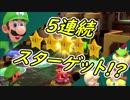【スーパーマリオパーティ】5連続スターゲットできるやつおるん?