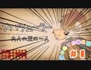 【二人実況】はじめての番外編 part1【アルネの事件簿 Teil4】