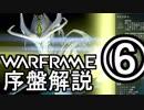 Warframe 2018 序盤武器レビュー Part6 ケレス編【ゆっくり解説】