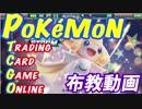 【実況】ポケモンカードオンラインを布教したい!【PTCGO】