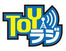 TOYラジ#31【STEAM PARK(スチームパーク)】スチームパンクイベント会場をレポート!