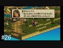 【タクティクスオウガ】名作ゲームを堪能したい Part26