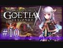 【#10】ゴエティアクロス◆悪魔少女×マルチプレイRPG【実況】