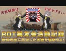 RDT猟友会活動記録①