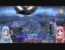 【FF14】ナイト茜ちゃんの「オメガ零式:アルファ編4」(前半)【VOICEROID実況】