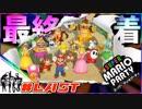 【4人実況】100個の罰ゲームで人格崩壊マリオパーティ #8【スーパーマリオパーティ】