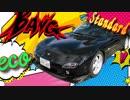 第71位:あぁ我がFD3S外伝「あぁ車載主!」車載動画44 RX-7 thumbnail