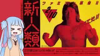 葵ちゃんとファミコン #9「新人類」【VOICEROID実況】