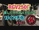 [まねご] RGV250γサーキットに行く④