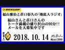 福山雅治と荘口彰久の「地底人ラジオ」  2018.10.14