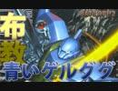 ゲルググ布教 ビームライフォー! 素ゲルググ!【ガンダムバトルオペレーション2】