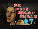 【DBD】群馬散歩【実況】part7