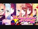 バーチャルYoutuberアイドルグループ KAGAYAKI STARS 1期生 よくばりセット