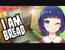 【I am Bread】ごはん派だけどなにか?
