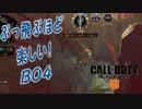 【PS4:BO4】ぶっ飛ぶほど楽しいBO4