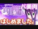 【自己紹介】真川瑠唯はじめました!【バ美肉】