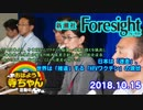 【foresight】日本は「迷走」、世界は「推進」する「HPVワクチン」の現状