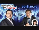 第82位:【須田慎一郎】飯田浩司のOK! Cozy up! 2018.10.15