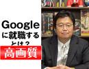 第58位:#252【高画質】 岡田斗司夫ゼミ『Googleに就職するとは、どういうことか?Googleがほしい人材とは何か?』