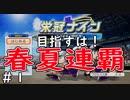 【一年目】素人だけど甲子園春夏連覇まで導いてやるよ【栄冠ナイン】#1