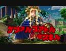 【FGO】30秒で紹介するケツァル・コアトル