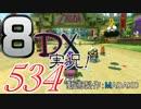 初日から始める!日刊マリオカート8DX実況プレイ534日目