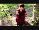 【ちゃーこ】ゆるふわ樹海ガール【大阪城!】