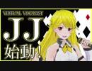 【第0話】バーチャルボーカリスト JJ 始動!【Vtuber】