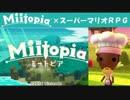 Miitopia(ミートピア)実況 part29【ノンケの超究極マリオRPG】