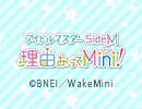第38位:アイドルマスターSideM 理由あってMini! 第2話